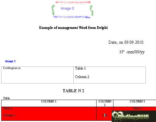 Полученный Word документ