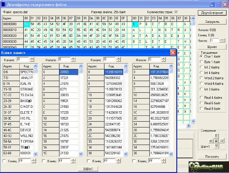 Дешифратор содержимого файла (HEX редактор)