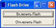 Отключение и включение Flash