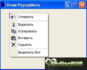 Рисование PopupMenu
