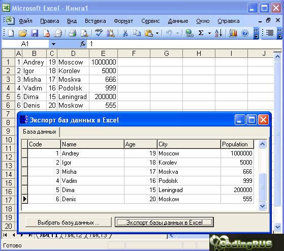 Экспорт базы данных в Exel файл