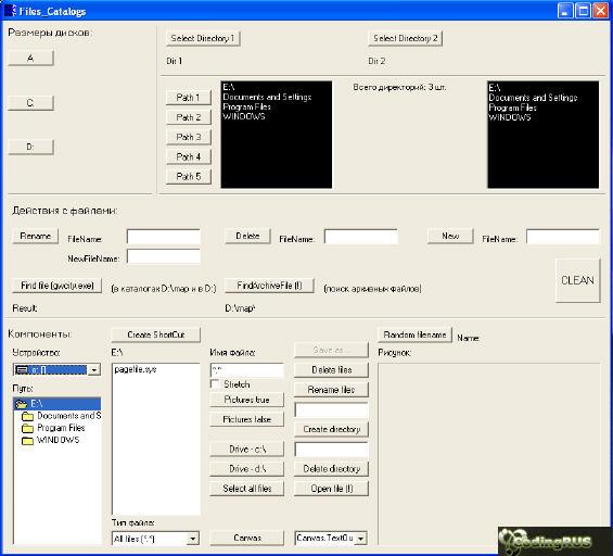 Просмотр файлов и каталогов