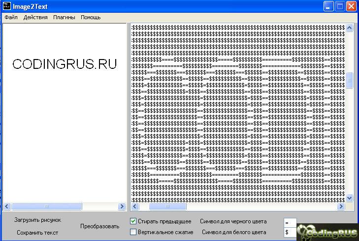 Конвертирование изображения в текст