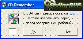 Открытие Cd-ROM