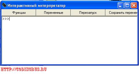 Интерактивный интерпретатор BASIC-подобного языка программирования