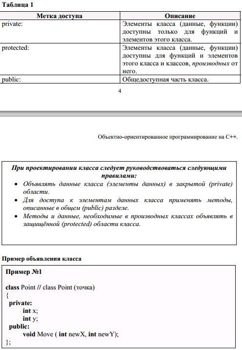 Лабораторное занятие №1. Класс в С++
