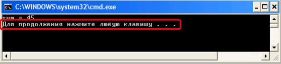 Отладка кода проекта в среде Visual C++ 2008