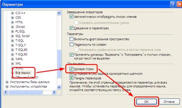 Как включить отображение номеров строк? в среде Visual C++ 2008