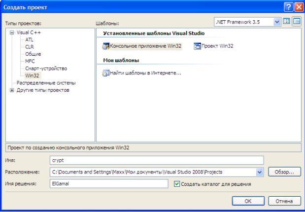 Как создать решение с несколькими проектами в среде Visual C++ 2008