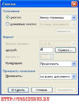 Диалог вставки сноски (MS Word)