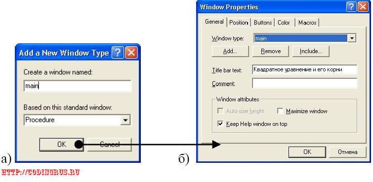 Задание характеристик главного окна СС