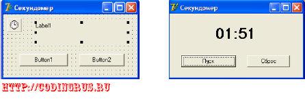 Внешний вид проектируемого приложения «Секундомер»