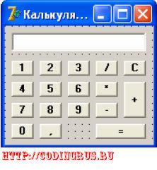 Приложение «Простейший калькулятор»