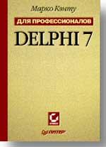 Delphi 7: Для профессионалов