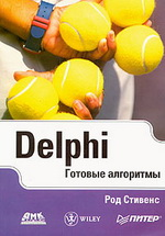 Delphi. Готовые алгоритмы