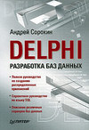 Delphi. Разработка баз данных