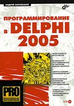 Андрей Боровский. Прграммирование в Delphi 2005