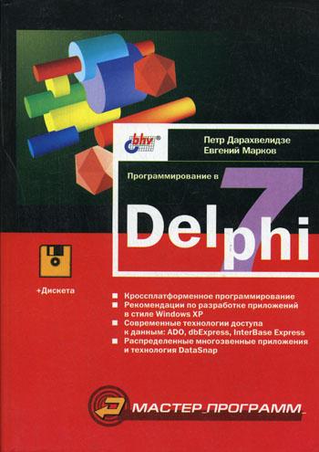 Прграммирование в Delphi 7