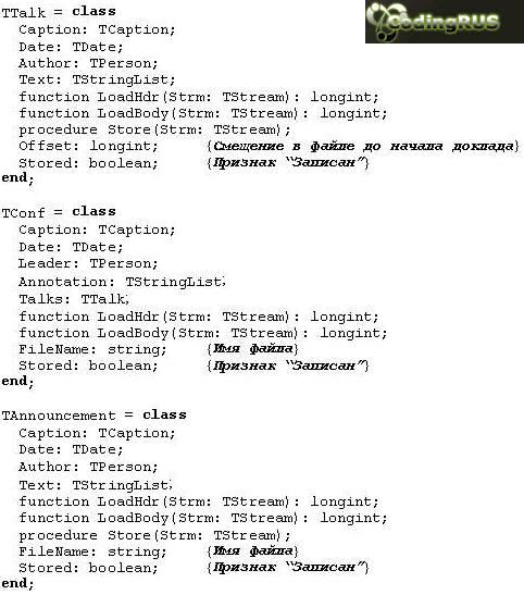 Новые определения классов