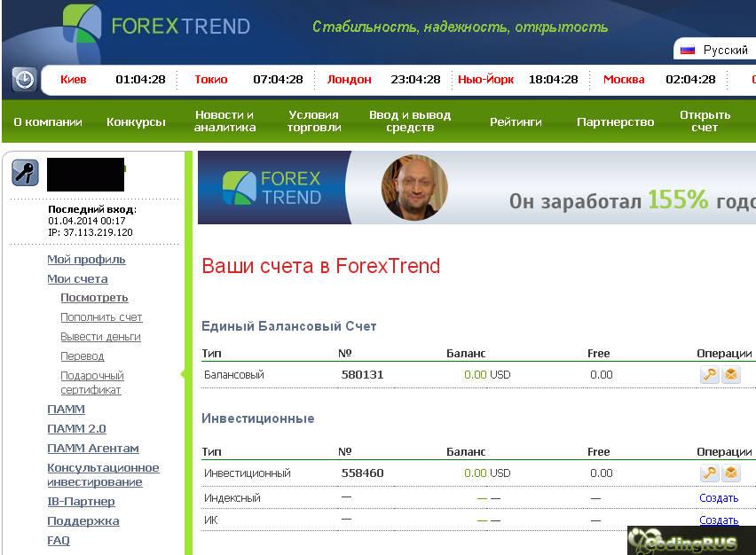 ПАММ счета Fx-Trend (доход 4-20% в месяц)
