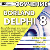 Training Borland Delphi 8 [Video Lessons]