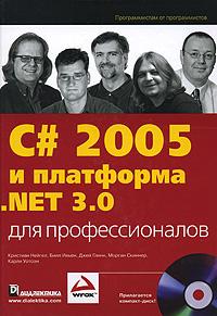 Литература по C#
