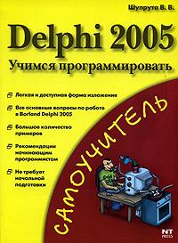Книга разработка soap приложений delphi