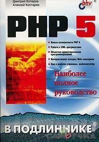 PHP 5 в подлиннике. Наиболее полное руководство