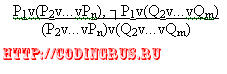 случай произвольного дизъюнкта с произвольным числом литер