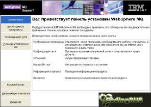 Установка IBM WebSphere MQ