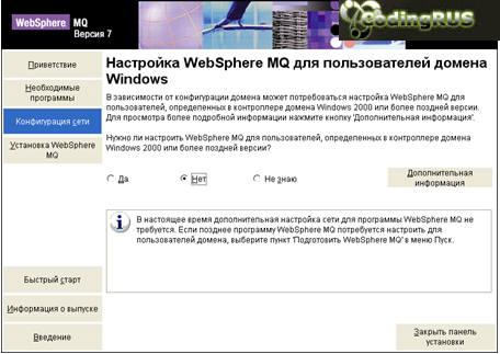 Для установки WebSphere Eclipse нажмите кнопку «Компакт-диск»