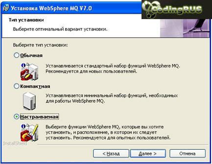 Запустить программу установки IBM WebSphere MQ<