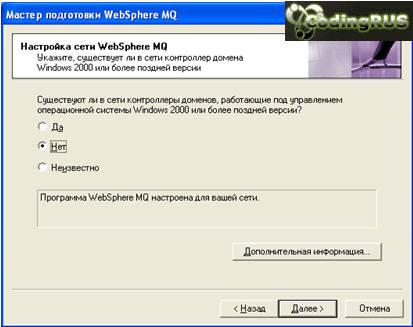 После этого будет запущен процесс установки WebSphere MQ на ваш компьютер