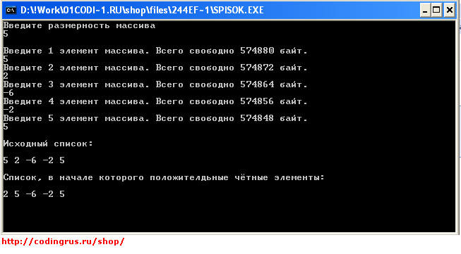 Скриншот лабораторной по работе с динамическими списками Turbo Pascal
