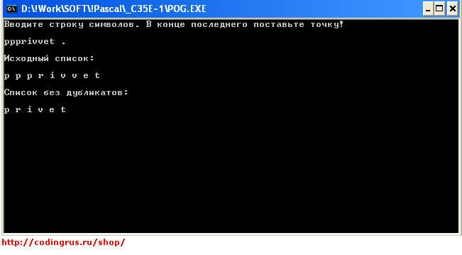 Скриншот программы по работе с динамическими списками на Turbo Pascal