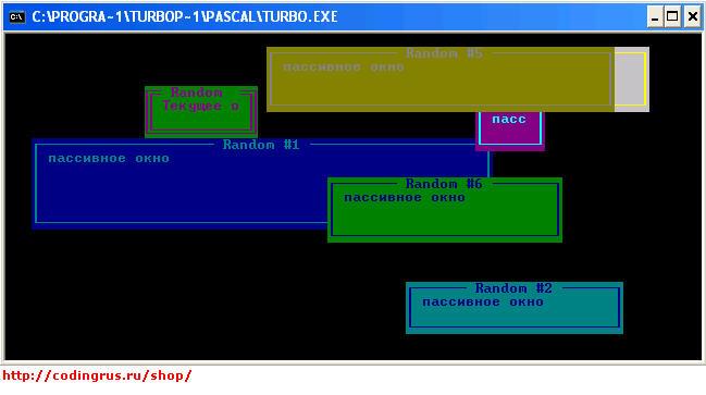 Создание последовательности окон и передвижение окон по экрану на Turbo Pascal