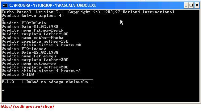 Расчет размера дохода на одного человека в Turbo Pascal