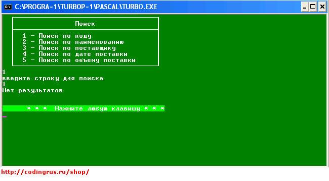 Информационная система - продуктовый магазин на Turbo Pascal (База данных) - Поиск