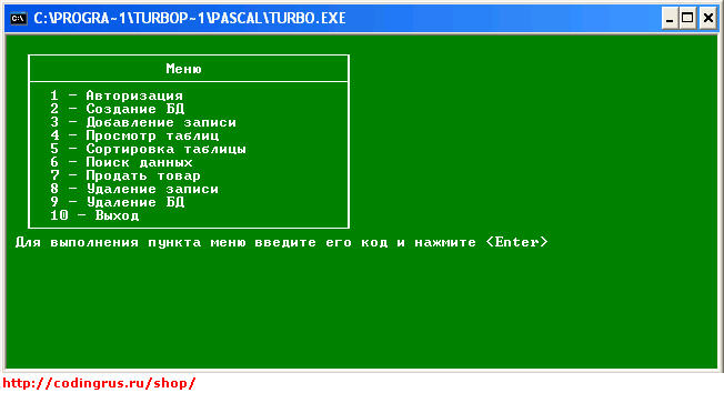 Информационная система - продуктовый магазин на Turbo Pascal (База данных)