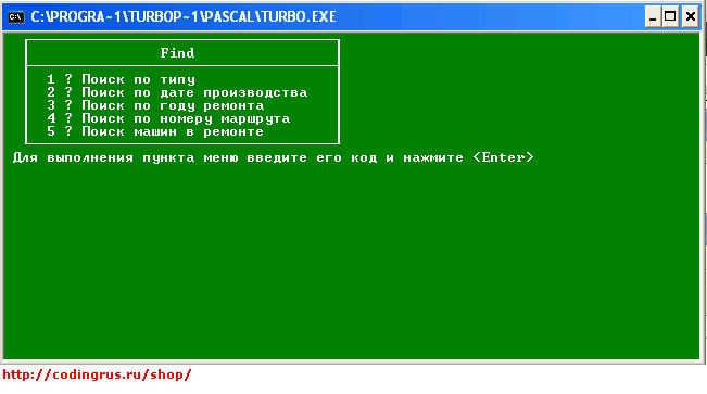 Информационная система - транспортный парк на Turbo Pascal (База данных) - Поиск