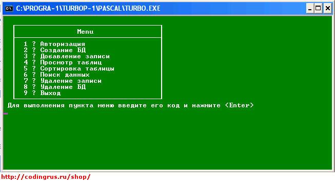 Информационная система - транспортный парк на Turbo Pascal (База данных) - Главное меню