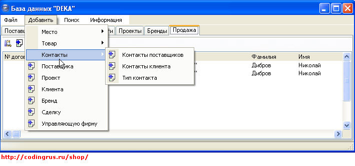 Диплом - база данных поставщиков на Delphi (MS Sql Server) Добавление товара