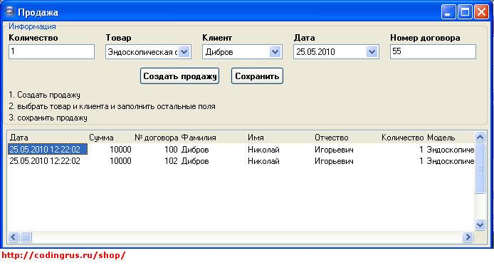 Диплом - база данных поставщиков на Delphi (MS Sql Server) Продажа