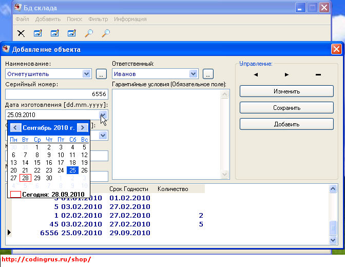 База данных склада на Delphi - Добавление данных