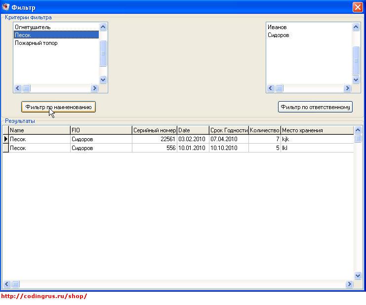 База данных склада на Delphi - Фильтр