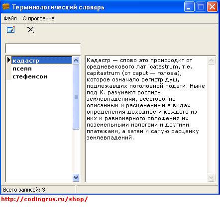 База данных - словарь терминов на Delphi