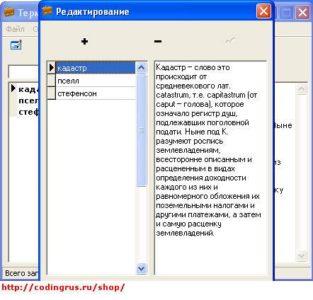 База данных - словарь терминов на Delphi - Добавление данных