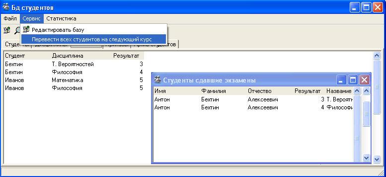 База данных студентов на Delphi + Microsoft SQL Server + сервис
