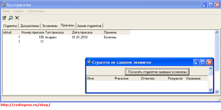 База данных студентов на Delphi + Microsoft SQL Server - приказы