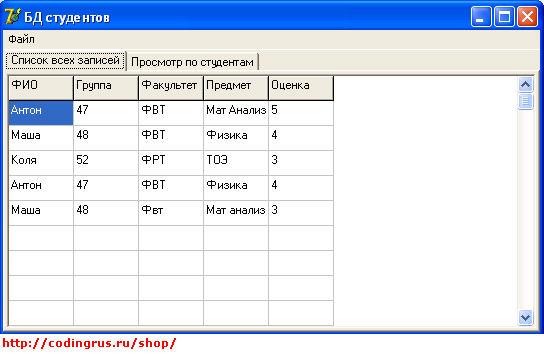 База данных студентов на Delphi (файл записей)